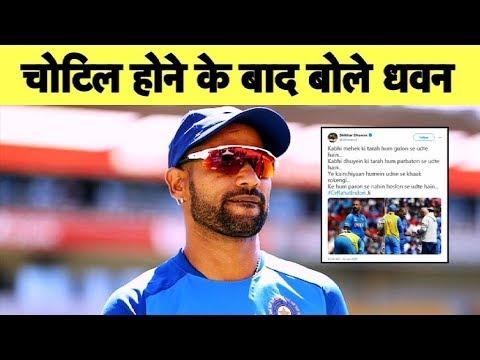 World Cup 2019: चोटिल होने के बावजूद निराश नहीं हैं Shikhar Dhawan | Sports Tak #shikhardhawaninjury