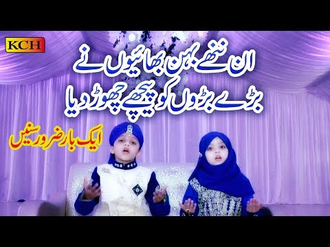 Sweet Kids Recite Naat 2019 || Talha Qadri & Khadija Fatimaدونوں بہن بھاِی نے بہت پیاری نعت پڑہی