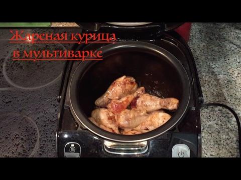 Жарим курицу в мультиварке