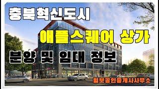 충북혁신도시 애플스퀘어 상가 빌딩 임대 및 분양 정보 …