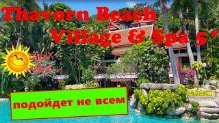 ПРАВДА про отель Thavorn Beach Village & Spa 5* (о. Пхукет, Таиланд)!(Отель Thavorn Beach Village расположен на острове Пхукет в Таиланде. В видео подробно расскажем про данный отель..., 2016-12-28T14:00:00.000Z)