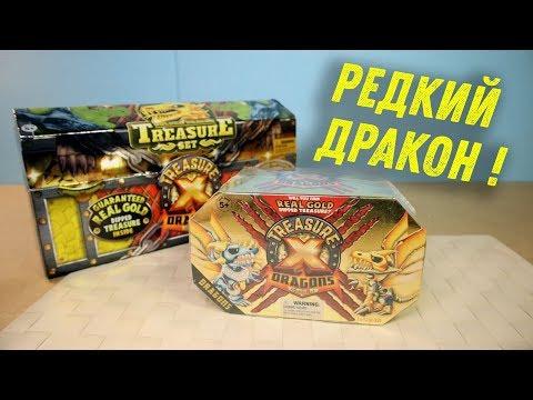 Редкий Дракон Treasure X Dragons