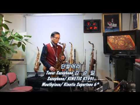 단발머리 Tenor Saxophone 김순일