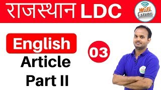English Special Class for Rajasthan LDC, RAS, Exams by Sanjeev Sir   Article Part 2   Day - #03