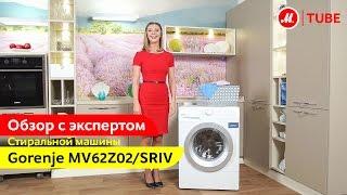 Видеообзор стиральной машины Gorenje MV62Z02/SRIV с экспертом «М.Видео»(Узкая стиральная машина Gorenje MV62Z02SRIV для районов, в которых есть проблемы с водоснабжением Подробнее – http://ww..., 2016-01-21T16:26:59.000Z)