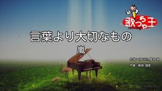 【カラオケ】言葉より大切なもの/嵐
