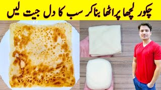 Square Layered Paratha Recipe By ijaz Ansari | چکور لچھا پراٹھا بنانے کا طریقہ | Breakfast Recipe |