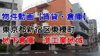 貸倉庫・貸工場 東京都新宿区東榎町 準工業地域 地下倉庫 warehouse factory