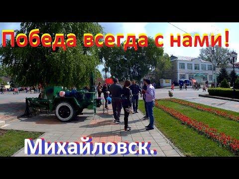 День Победы! Утро, город Михайловск.