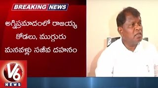 Fire Accident in Ex MP Siricilla Rajaiah House | Family Members Burnt Alive | Warangal | V6 News