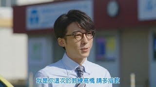 如果高橋一生是駕訓班教練 中字 高橋一生 検索動画 40