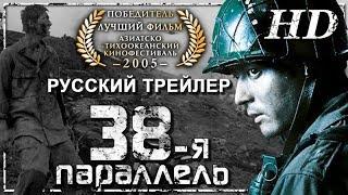 38-я параллель (2004) - Русский Трейлер HD