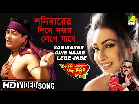 Sanibarer Dine Najar Lege Jabe | Janam Janamer Sathi | Bengali Movie Song | Abhijeet