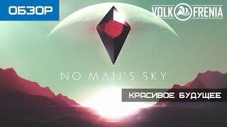 No Man's Sky Обзор - Красивое будущее