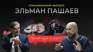 """Адвокат Эльман Пашаев: """"Ефремов сидит за другого..."""""""