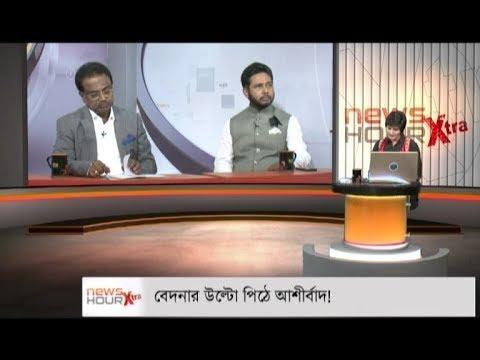 Munni Saha Presents News Hour Xtra-বেদনার উল্টো পিঠে আর্শীবাদ - April 24, 2018