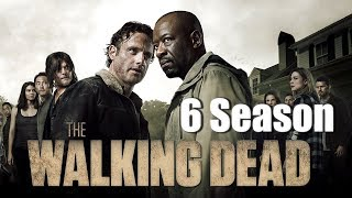 Ходячие мертвецы 6 сезон Русский Трейлер /The Walking Dead 6 season Trailer