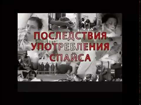 Видео про спайсы последствия Лсд legalrc Жуковский