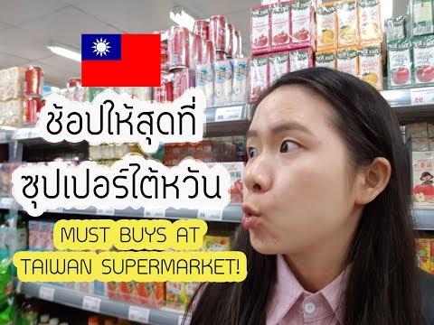 [ENG] ซุปเปอร์ไต้หวันมีอะไรน่าช้อป?| Must Eat@ Taiwan Supermarket| Jenny@TAIWAN Vlog [EP2]