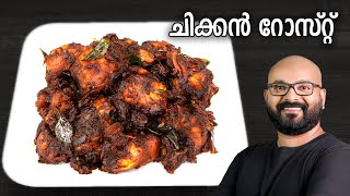ചിക്കൻ റോസ്റ്റ് | Chicken Roast Recipe - Kerala Style | Easy Malayalam Recipe