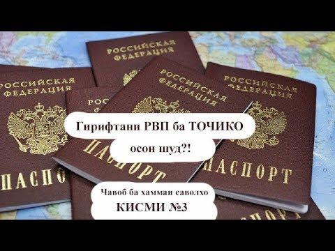 Гирифтани РВП ва паспорти Российски барои ТОЧИКО Кисми №3. Чавоб ба хаммаи саволхо!