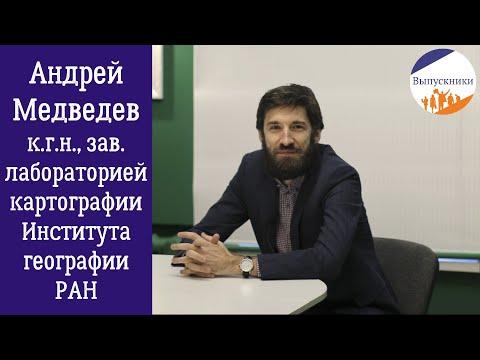 Андрей Медведев (Институт географии РАН): «Стандартов создания тематических тактильных карт нет»