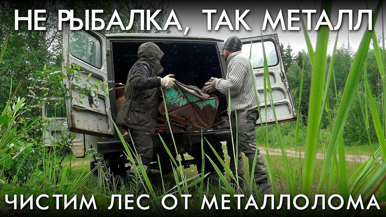 НЕ РЫБАЛКА ТАК МЕТАЛЛ / ЧИСТИМ ЛЕС ОТ МЕТАЛЛОЛОМА