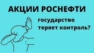 Акции Роснефти - почему все об этом молчат?
