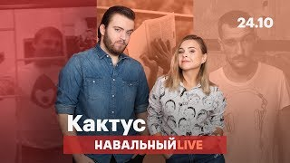 🌵 Розыгрыш книги Навального. Что не так с литературой в школе?
