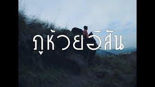 TRAVEL VLOG THAILAND: Ep.8  SANG KHOM, NONG KHAI:ภูห้วยอิสัน ภูโล้น อ.สังคม หนองคาย