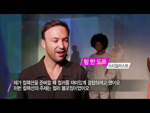 [Samsung C&T Newsroom] KUHO S/S 2018 Collection