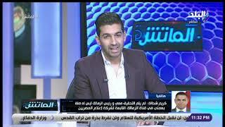 الماتش - أول رد من كريم حسن شحاتة بعد رحيله من قناة الزمالك وتعليقه على قرار مرتضى منصور