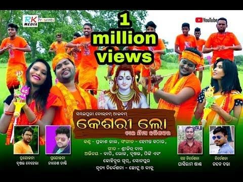 Kesari Lo FULL VIDEO Bol Bam Version (Prakash Jal) Sambalpuri HD Video ll RKMedia