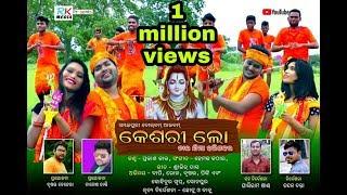 Kesari Lo FULL VIDEO Bol Bam Version (Prakash Jal) Sambalpuri HD Video ll RKMedia