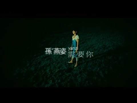 孫燕姿 Sun Yan-Zi - 需要你 Needing You (華納 Official 官方完整版MV)