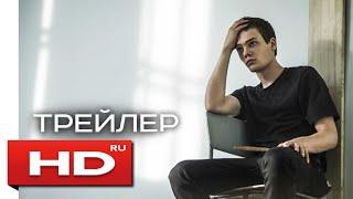 Ученик - Русский Трейлер