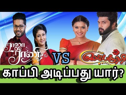 Vijay Tv Vs Zee Tamil | Raja Rani Vs Sembarathi serial | காப்பி அடிப்பது யார்?