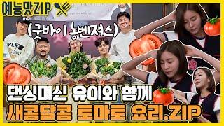 나는야 춤을 출거야! 💃 유이와 함께 🍅멋쟁이 토마토🍅의 화려한 변신! [맛남의 광장|SBS 210610방송]