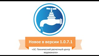 видео 1С Технический расчетный центр водоканала