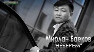 """Мирлан Баеков """"Неберем"""" (ТЕКСТ)"""