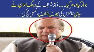 Nawaz Sharif ne bra Elaan Kar Diya