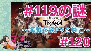 【TRAHA】トラハ日記 #120 前回の理由(わけ)公開と簡素なプロモーション公開
