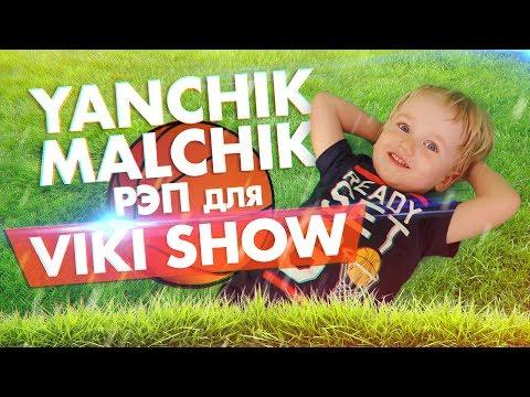 Yanchik Malchik - РЭП для VIKI SHOW 🍒 (5 Лимонов🍋)