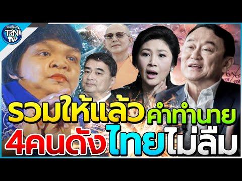 สนั่นโลกา! รวมคำทำนาย ดวงประเทศไทย โดย หมดูอีที