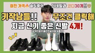 요즘 신기 좋은 남자 신발들! 코디부터 추천 리뷰까지!…