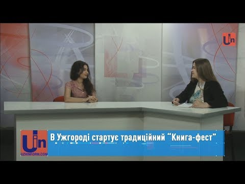 В Ужгороді стартує традиційний «Книга-фест»