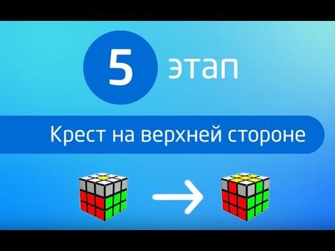 Сергей Рябко: Как собрать кубик Рубика. Часть 5 из 7