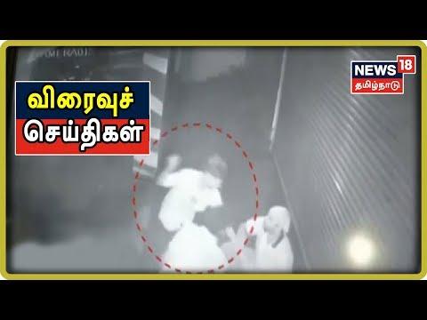 விரைவுச் செய்திகள் | Express18 News | News18 Tamilnadu Live | 23.07.2019  #TamilNews #News18TamilnaduLive    #TamilnaduNews #News18TamilnaduLive  #TamilNews   Subscribe To News 18 Tamilnadu Channel Click below  http://bit.ly/News18TamilNaduVideos  Watch Tamil News In News18 Tamilnadu  Live TV -https://www.youtube.com/watch?v=xfIJBMHpANE&feature=youtu.be  Top 100 Videos Of News18 Tamilnadu -https://www.youtube.com/playlist?list=PLZjYaGp8v2I8q5bjCkp0gVjOE-xjfJfoA  அத்திவரதர் திருவிழா | Athi Varadar Festival Videos-https://www.youtube.com/playlist?list=PLZjYaGp8v2I9EP_dnSB7ZC-7vWYmoTGax  முதல் கேள்வி -Watch All Latest Mudhal Kelvi Debate Shows-https://www.youtube.com/playlist?list=PLZjYaGp8v2I8-KEhrPxdyB_nHHjgWqS8x  காலத்தின் குரல் -Watch All Latest Kaalathin Kural  https://www.youtube.com/playlist?list=PLZjYaGp8v2I9G2h9GSVDFceNC3CelJhFN  வெல்லும் சொல் -Watch All Latest Vellum Sol Shows  https://www.youtube.com/playlist?list=PLZjYaGp8v2I8kQUMxpirqS-aqOoG0a_mx  கதையல்ல வரலாறு -Watch All latest Kathaiyalla Varalaru  https://www.youtube.com/playlist?list=PLZjYaGp8v2I_mXkHZUm0nGm6bQBZ1Lub-  Watch All Latest Crime_Time News Here -https://www.youtube.com/playlist?list=PLZjYaGp8v2I-zlJI7CANtkQkOVBOsb7Tw  Connect with Website: http://www.news18tamil.com/ Like us @ https://www.facebook.com/News18TamilNadu Follow us @ https://twitter.com/News18TamilNadu On Google plus @ https://plus.google.com/+News18Tamilnadu   About Channel:  யாருக்கும் சார்பில்லாமல், எதற்கும் தயக்கமில்லாமல், நடுநிலையாக மக்களின் மனசாட்சியாக இருந்து உண்மையை எதிரொலிக்கும் தமிழ்நாட்டின் முன்னணி தொலைக்காட்சி 'நியூஸ் 18 தமிழ்நாடு'   News18 Tamil Nadu brings unbiased News & information to the Tamil viewers. Network 18 Group is presently the largest Television Network in India.   tamil news news18 tamil,tamil nadu news,tamilnadu news,news18 live tamil,news18 tamil live,tamil news live,news 18 tamil live,news 18 tamil,news18 tamilnadu,news 18 tamilnadu,நியூஸ்18 தமிழ்நாடு,tamil news today,tamil latest news,live tamil n
