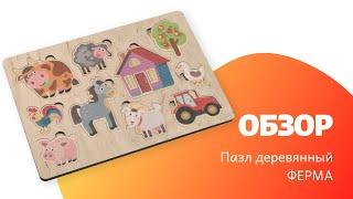 Обзор деревянного пазла ФЕРМА Десятое Королевство | Пазлы для детей