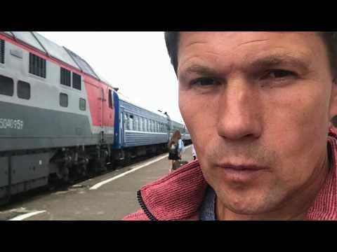 Единый билет в Крым от РЖД, едем. Личный опыт, май 2019